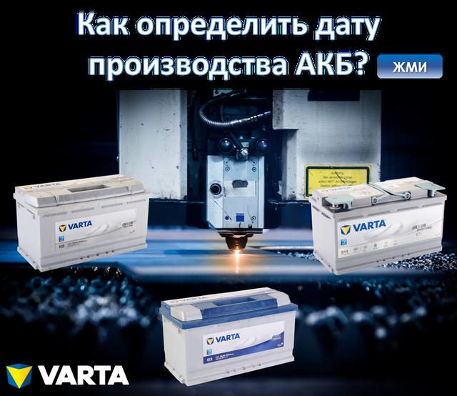 Как узнать дату производства АКБ ТМ Varta