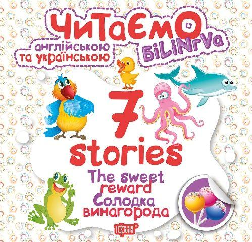 "Книга ""Читаем на английском и украинском: ""7 stories. Солодка винагорода""  sco"