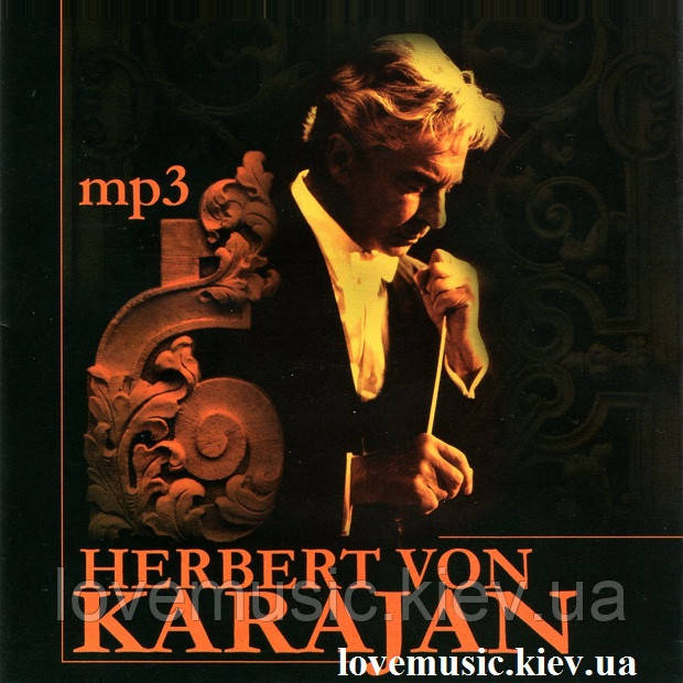 Музичний сд диск HERBERT VON KARAJAN (2008) mp3 сд