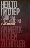 Некто Гитлер. Политика преступления. Хафнер С. Издательство Ивана Лимбаха