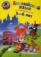 Английский язык: для детей 5-6 лет. Крижановская Т.В. ЭКСМО