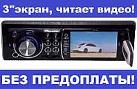 Автомагнитола Pioneer 3012 A (Video+USB+SD+FM+AUX. 4x50W!)
