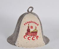 Шапка для бани и сауны войлочная Рожденный в СССР