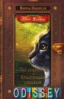 Коты-воители. Лес секретов. Бушующая стихия. (Золотая коллекция). Хантер Э. Абрис Олма