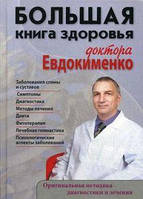 Большая книга здоровья доктора Евдокименко. Евдокименко П.В. Мир и образование