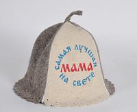 Шапка для бани и сауны войлочная Самая лучшая на свете МАМА