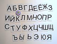Заглавные буквы русского алфавита. Пластиковые карточки для наборного полотна