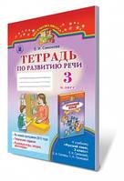 Тетрадь по развитию речи, 3 кл. (для ОУЗ с обучением на русском языке) Автори: Самонова О.І.