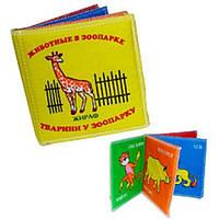 Книжка мягкая, Животные в зоопарке укр