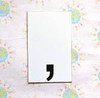Запятая. Пластиковые карточки для наборного полотна