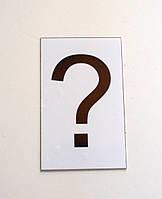 Вопросительный знак. Пластиковые карточки для наборного полотна