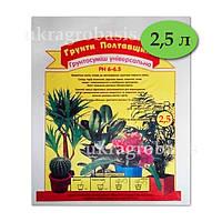 Грунт универсальный, растительный Грунти Полтавщини 2,5 л pH 6,0-6,5 0,9 кг