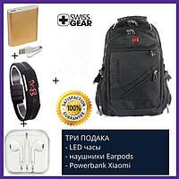 СУПЕР АКЦИЯ! Рюкзак SwissGear 8810 + часы, powebank в Подарок , Львов