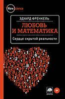 Любовь и математика Сердце скрытой реальности Френкель Э