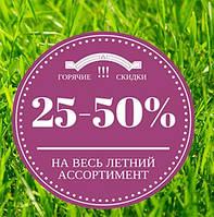 ЛОВИТЕ СКИДКИ 25-50% В АВГУСТЕ!