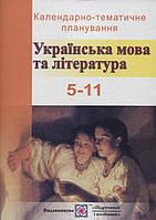 Календарно-тематичне планування Українська мова та література 2016