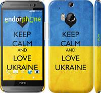 "Чехол на HTC One M8 dual sim Keep calm and love Ukraine ""883c-55"""
