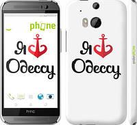 """Чехол на HTC One M8 dual sim Я люблю Одессу """"1151c-55"""""""