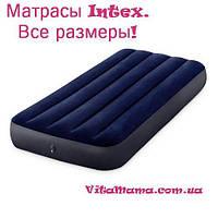 Все Размеры!Надувной матрас матрац Интекс Intex походный диван кровать