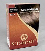 Лечебная краска для волос Коричневая Chandi 100 г