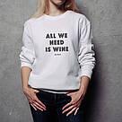 "Свитшот женский ""All we need is wine"" белый, фото 3"