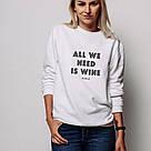 "Свитшот женский ""All we need is wine"" белый, фото 5"