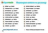 Фоамиран СЛОНОВАЯ КОСТЬ (насыщенный), 1/2 листа, 30x70 см, 0.8-1.2 мм, Иран, фото 3