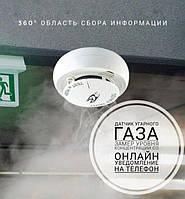 Wi-fi Датчик пожара и дыма с сиреной и индикацией угарного газа