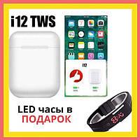 AirPods i12TWS беспроводные наушники Apple + ПОДАРОК (1:1 оригинал)