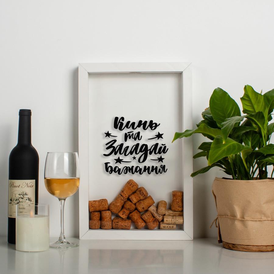 """Копилка для винных пробок """"Загадай бажання"""""""