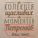"""Коробка для вина на три бутылки """"Колекція щасливих моментів"""" именная, фото 2"""