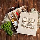 """Коробка для вина на три бутылки """"Колекція щасливих моментів"""" именная, фото 3"""