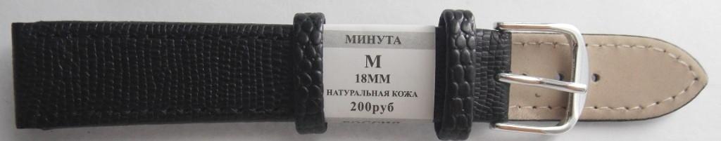 Ремешок кожаный Минута (Россия) 18 мм, черный змеин.