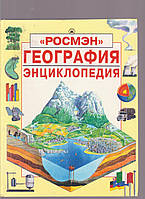 География.Энциклопедия. Росмэн