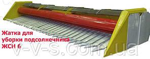 Жатка для прибирання соняшнику ЖСН-9,1 аналог Zaffrani