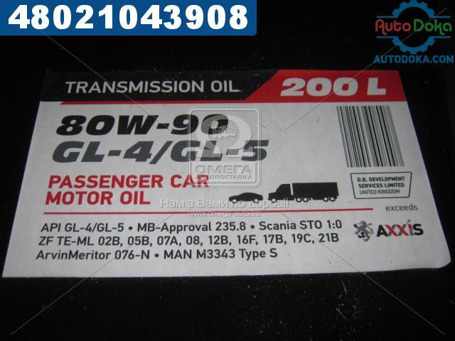 ⭐⭐⭐⭐⭐ Масло трансмисс. AXXIS 80W-90 GL-4 / GL-5   (Бочка 200л)  80 90