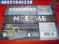 ⭐⭐⭐⭐⭐ Масло гидравлическое МГЕ-46 Standard (Бочка 200л) (Дорожная Карта)  48021045238