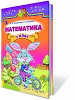 Математика, 3 кл. Автори: Богданович М.В., Лишенко Г.П.