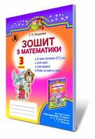 Зошит з математики, 3 кл. Автори: Лишенко Г.П.