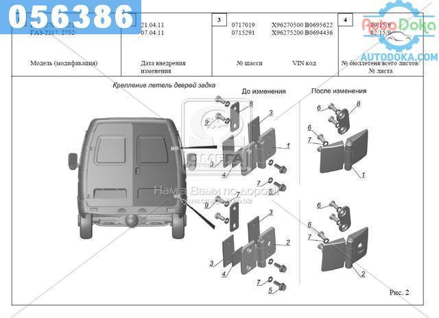 ⭐⭐⭐⭐⭐ Дверь задка ГАЗ 2705,3221 (без окна) левая (новые двери+старые петли) (производство  ГАЗ)  2705-6300015-31