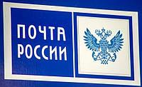"""Доставка документов и посылок """"Почта России"""""""