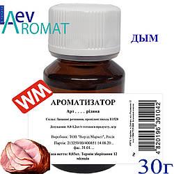 Ароматизатор Дим (Дым)  , рідина 30, Гастрономічний напрямок, рідина, 4820196315117
