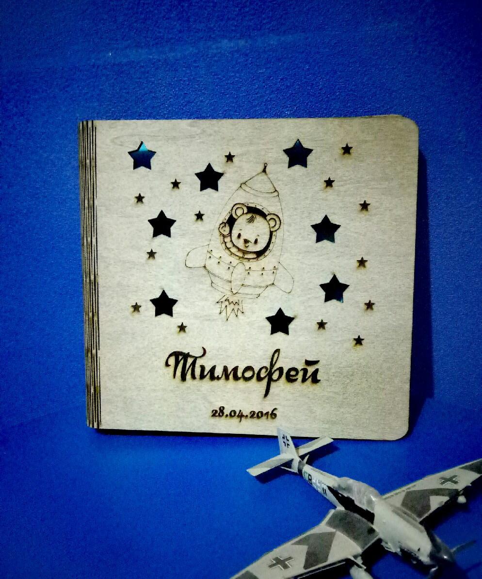 Деревянный детский фотоальбом ТИМОФЕЙ, Мишка в ракете (имя может быть любое)