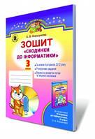 """Зошит """"Сходинки до інформатики"""", 3 кл. Автори: Коршунова О. В."""