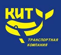 Доставка грузов, посылок, ценных документов  в Россию ТК «КИТ»