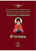 Отечник (VI том). Собрание сочинений в семи томах.