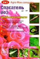 Спасатель роз, инсектицид+фунгицид+регулятор роста, 3 амп.