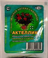 Актеллик Actellik, 2мл.