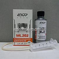 ЛАВР Раскоксовыватель поршневых колец ML-202 для двигателей объёмом до 2л с заменой масла 185мл