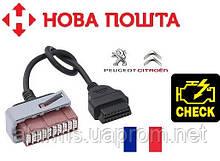 Переходник OBD 2 – PSA PEUGEOT CITROEN 30 pin. Кабель для диагностики автомобилей Пежо и Ситроен